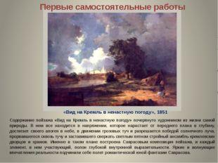 Содержание пейзажа «Вид на Кремль в ненастную погоду» почерпнуто художником и