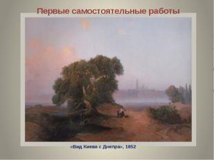 Первые самостоятельные работы «Вид Киева с Днепра», 1852