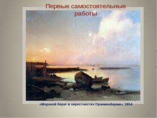«Морской берег в окрестностях Ораниенбаума», 1854 Первые самостоятельные работы