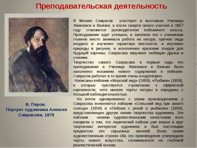 В Москве Саврасов участвует в выставках Училища Живописи и Ваяния, а после см...