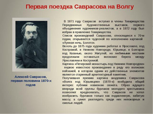 Первая поездка Саврасова на Волгу Алексей Саврасов, первая половина 1870-х го...