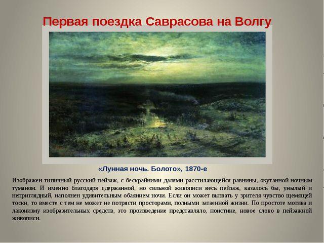 Изображен типичный русский пейзаж, с бескрайними далями расстилающейся равнин...