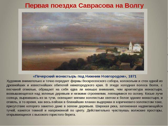 Художник внимательно и точно передает формы Воскресенского собора, колокольни...