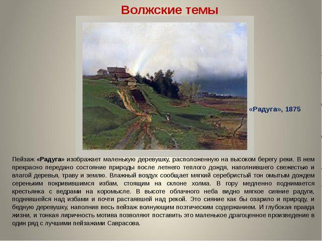 Пейзаж «Радуга» изображает маленькую деревушку, расположенную на высоком бере...