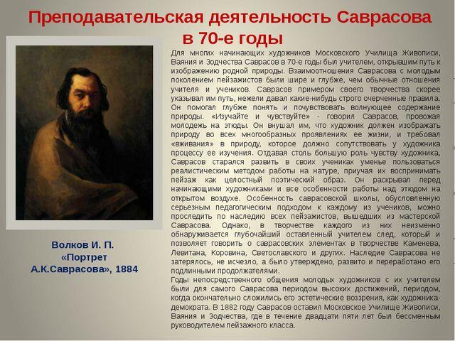Волков И. П. «Портрет А.К.Саврасова», 1884 Преподавательская деятельность Са...