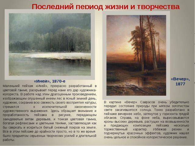 Последний период жизни и творчества Маленький пейзаж «Иней», прекрасно разраб...