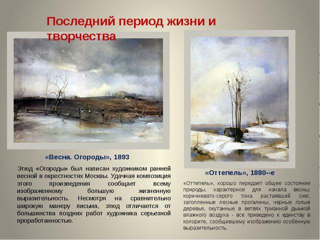 «Весна. Огороды», 1893 Этюд «Огороды» был написан художником ранней весной в...