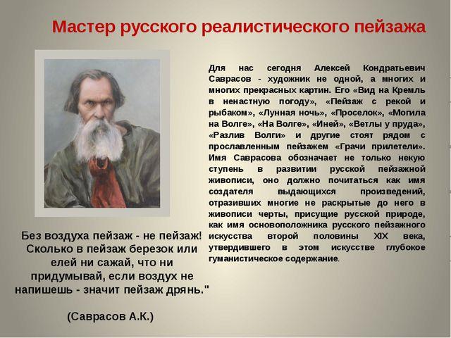 Для нас сегодня Алексей Кондратьевич Саврасов - художник не одной, а многих и...