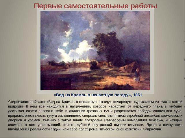 Содержание пейзажа «Вид на Кремль в ненастную погоду» почерпнуто художником и...