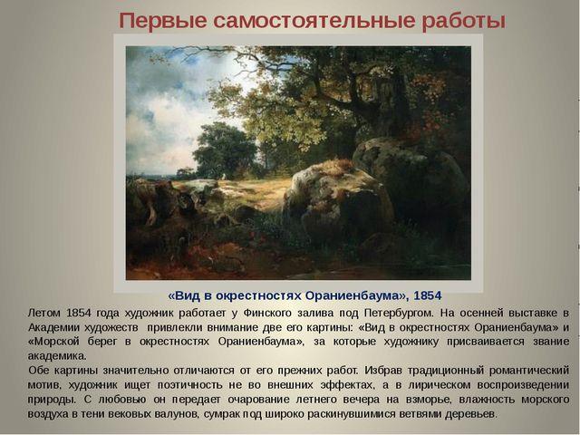 «Вид в окрестностях Ораниенбаума», 1854 Первые самостоятельные работы Летом 1...