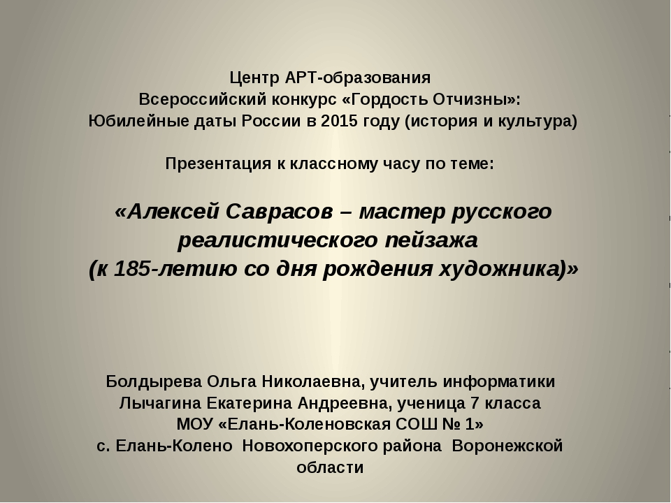 Центр АРТ-образования Всероссийский конкурс «Гордость Отчизны»: Юбилейные да...