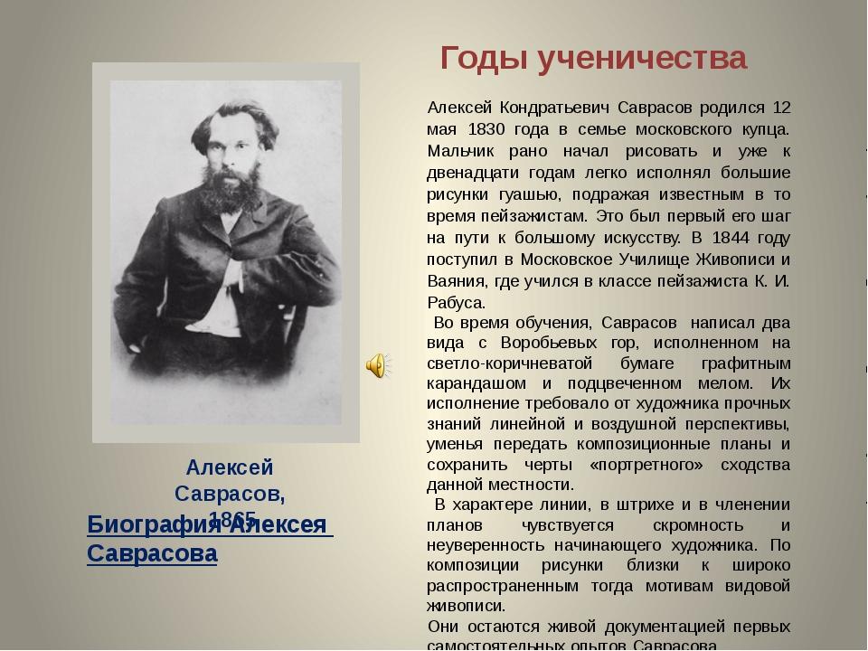 Алексей Кондратьевич Саврасов родился 12 мая 1830 года в семье московского ку...