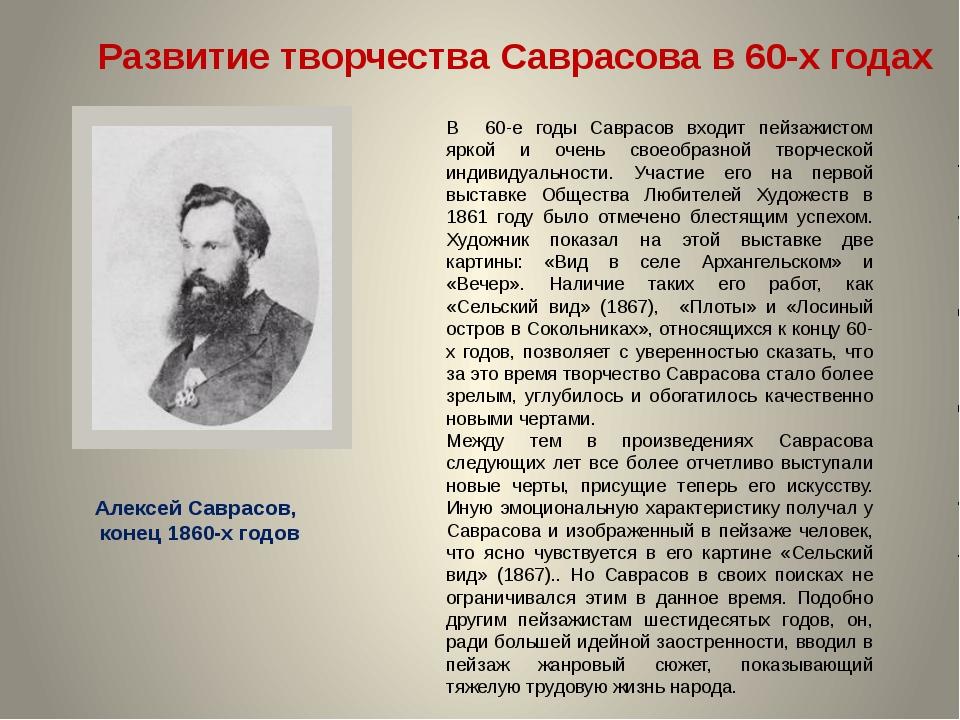 Развитие творчества Саврасова в 60-х годах Алексей Саврасов, конец 1860-х год...