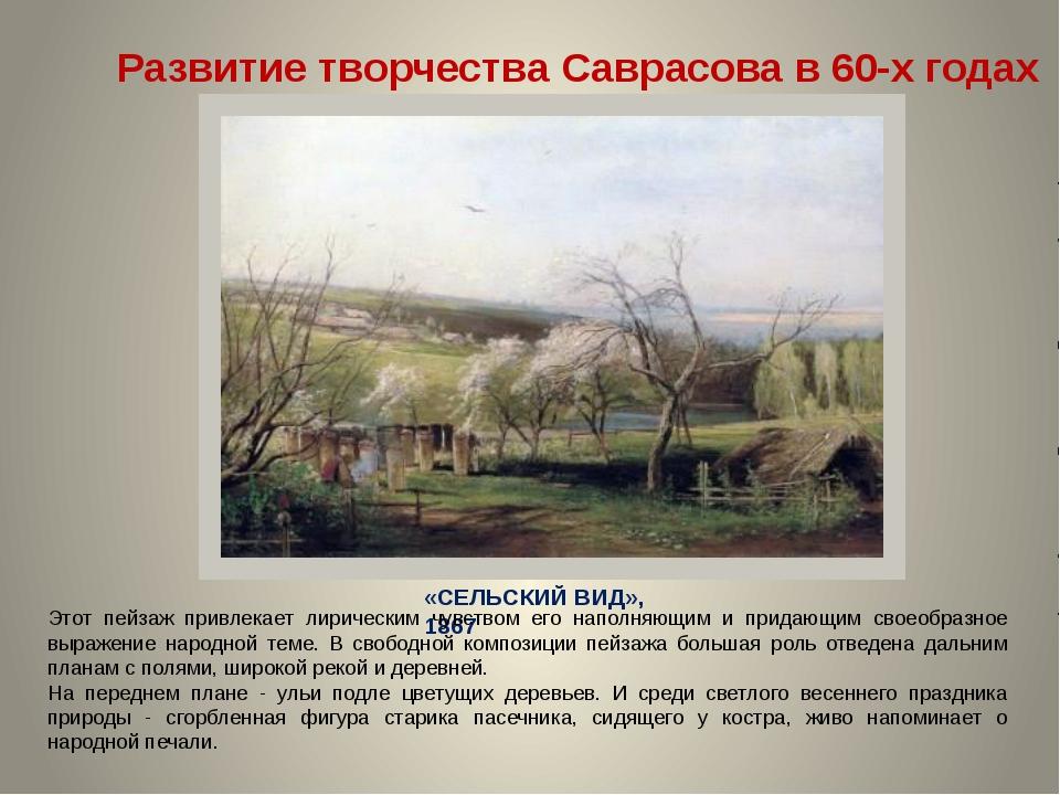 «СЕЛЬСКИЙ ВИД», 1867 Развитие творчества Саврасова в 60-х годах Этот пейзаж п...