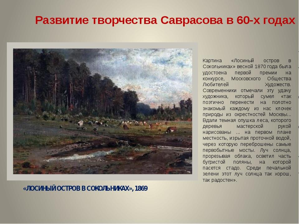 Развитие творчества Саврасова в 60-х годах «ЛОСИНЫЙ ОСТРОВ В СОКОЛЬНИКАХ», 18...