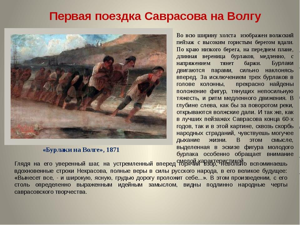 Первая поездка Саврасова на Волгу Во всю ширину холста изображен волжский пей...