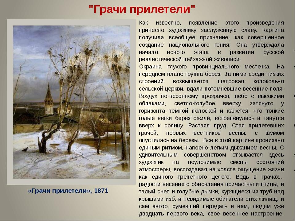 """""""Грачи прилетели"""" «Грачи прилетели», 1871 Как известно, появление этого произ..."""