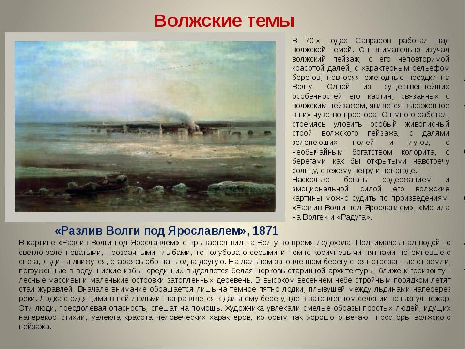 Волжские темы В 70-х годах Саврасов работал над волжской темой. Он внимательн...