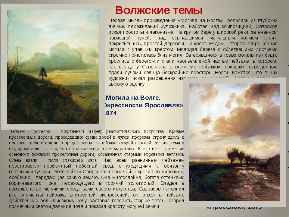 Волжские темы «Могила на Волге. Окрестности Ярославля», 1874 Первая мысль про...