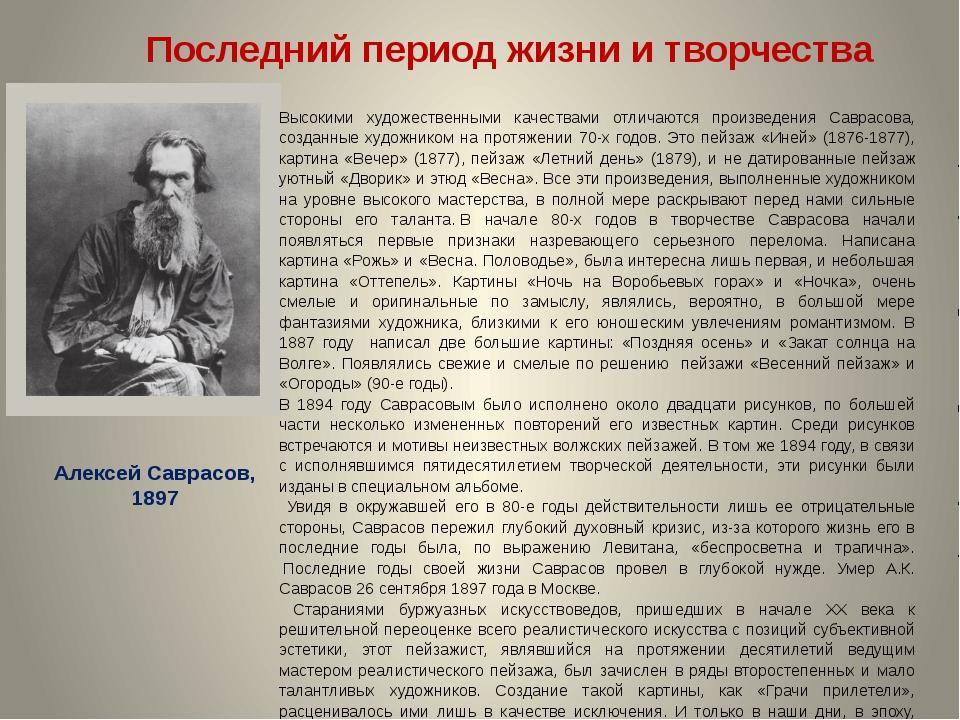 Последний период жизни и творчества Алексей Саврасов, 1897 Высокими художеств...