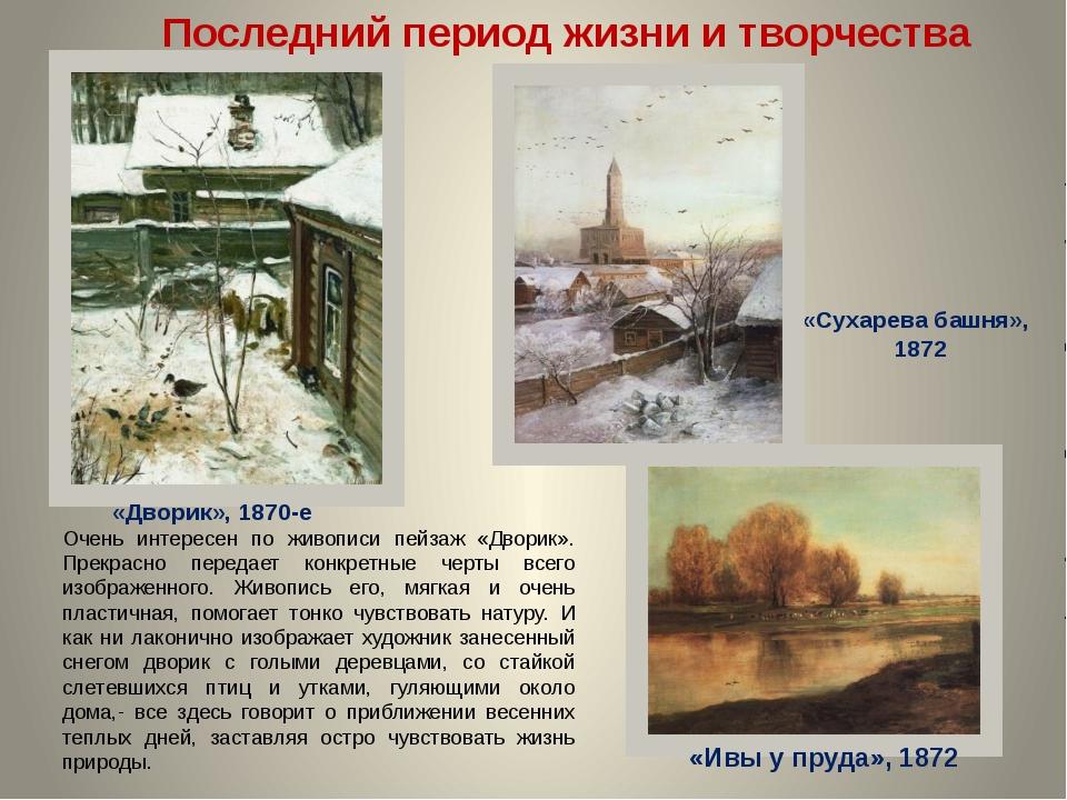 Очень интересен по живописи пейзаж «Дворик». Прекрасно передает конкретные че...