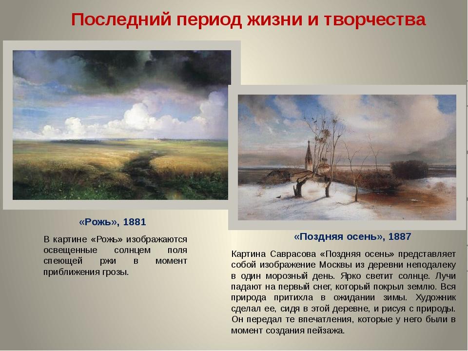 «Рожь», 1881 Последний период жизни и творчества В картине «Рожь» изображаютс...
