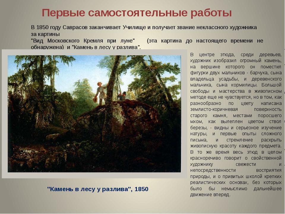 Первые самостоятельные работы В 1850 году Саврасов заканчивает Училище и полу...