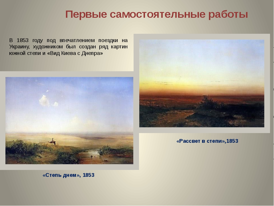 В 1853 году под впечатлением поездки на Украину, художником был создан ряд ка...