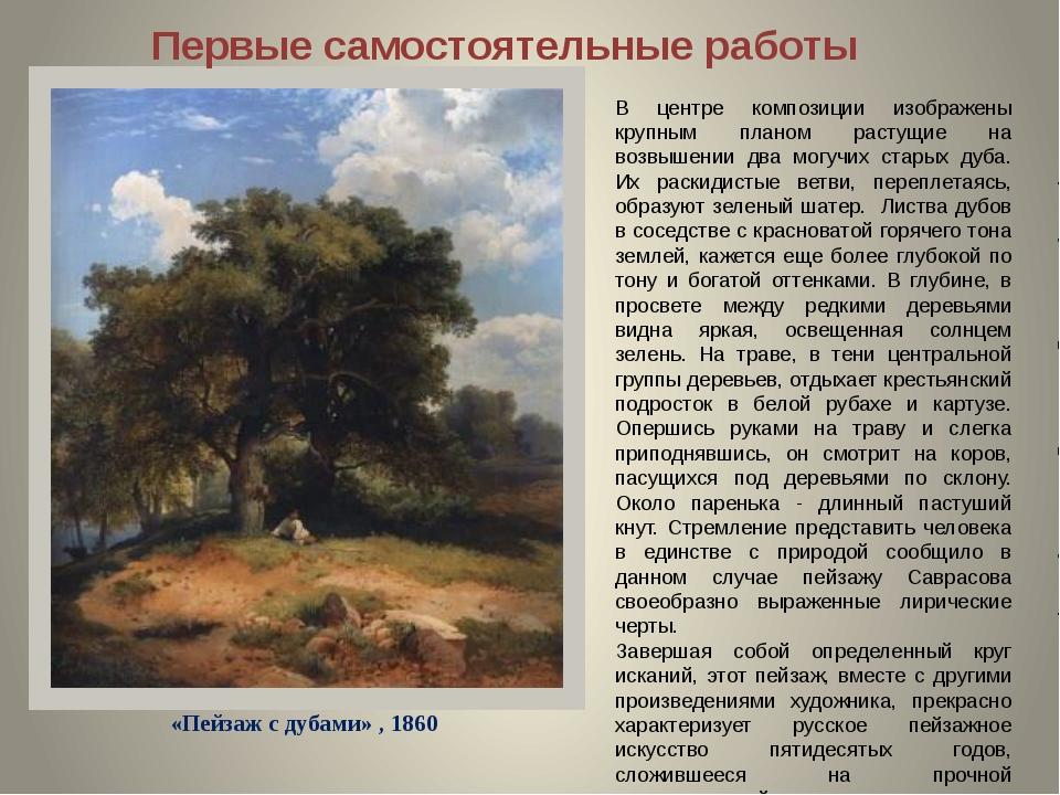 Первые самостоятельные работы «Пейзаж с дубами» , 1860 В центре композиции из...