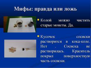 Мифы: правда или ложь Колой можно чистить старые монеты. Да. Кусочек сосиски