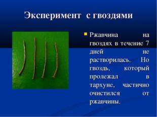 Эксперимент с гвоздями Ржавчина на гвоздях в течение 7 дней не растворилась.