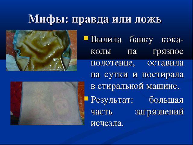 Мифы: правда или ложь Вылила банку кока-колы на грязное полотенце, оставила н...