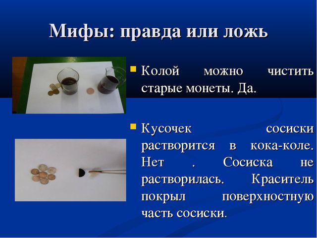 Мифы: правда или ложь Колой можно чистить старые монеты. Да. Кусочек сосиски...