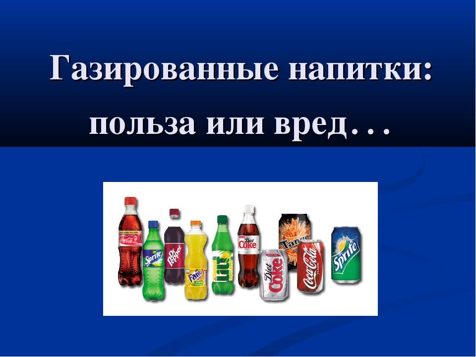 Газированные напитки: польза или вред…