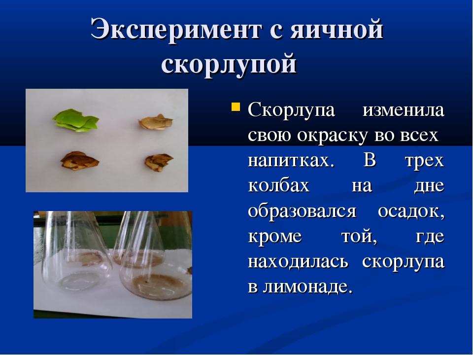 Эксперимент с яичной скорлупой Скорлупа изменила свою окраску во всех напитка...