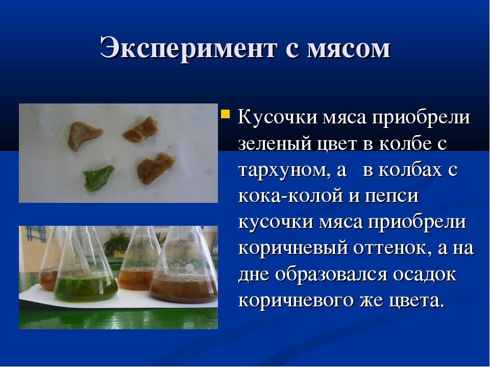 Эксперимент с мясом Кусочки мяса приобрели зеленый цвет в колбе с тархуном, а...