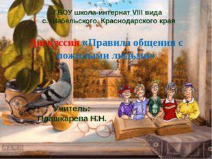Презентацию выполнила учитель начальных классов МОУ «Новоаннинская гимназия»
