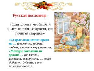 Русская пословица «Если хочешь, чтобы дети почитали тебя в старости, сам поч