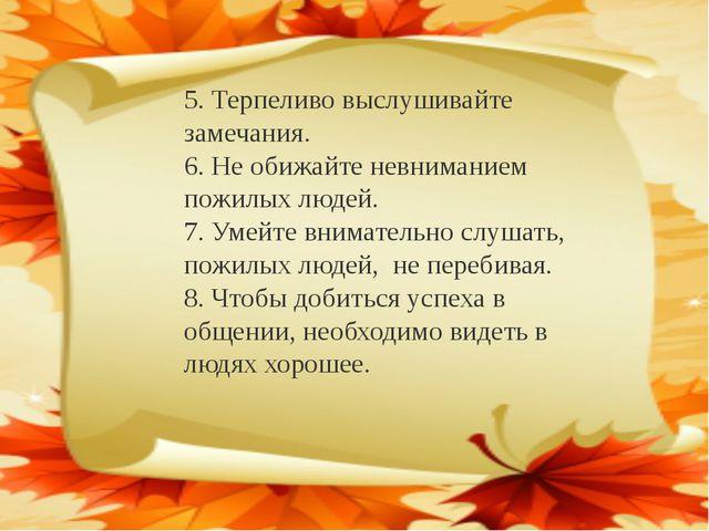 5. Терпеливо выслушивайте замечания. 6. Не обижайте невниманием пожилых люде...