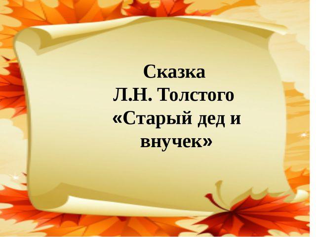 Сказка Л.Н. Толстого «Старый дед и внучек»