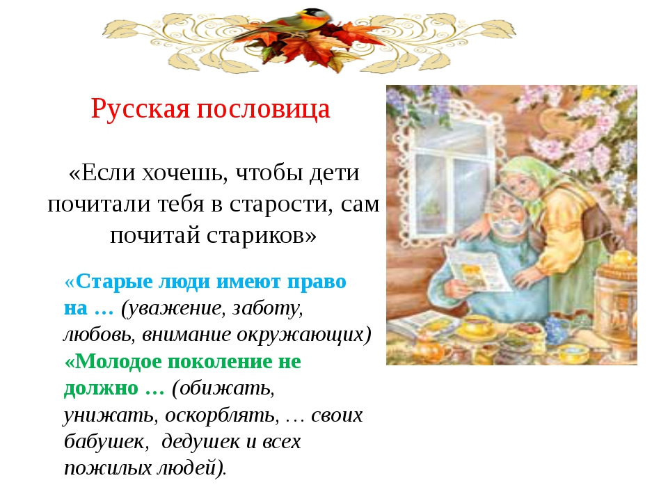 Русская пословица «Если хочешь, чтобы дети почитали тебя в старости, сам поч...