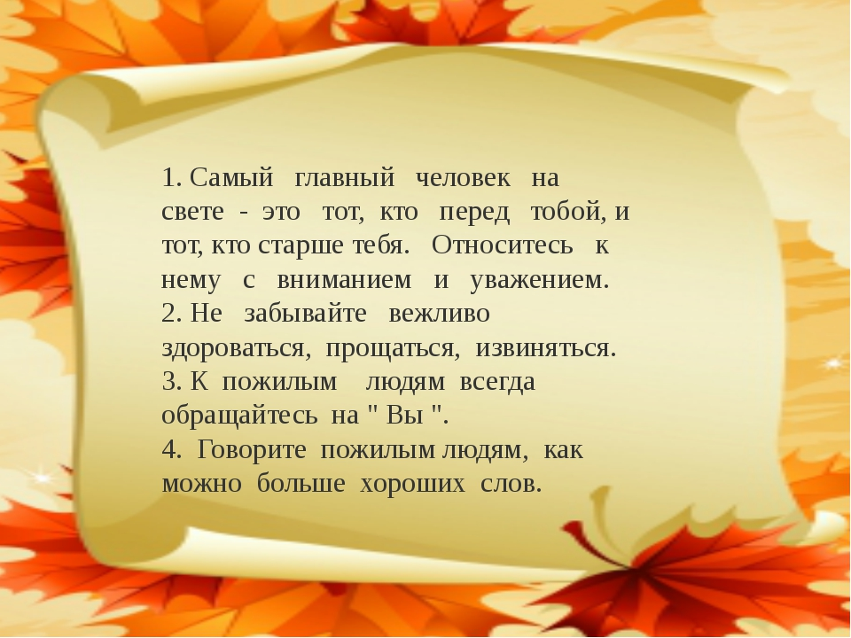 1. Самый главный человек на свете - это тот, кто перед тобой, и тот, кто ста...
