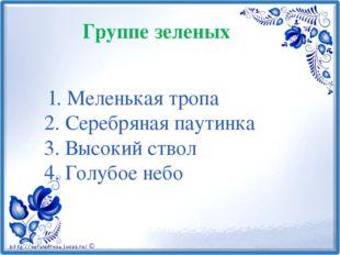 1. Меленькая тропа 2. Серебряная паутинка 3. Высокий ствол 4. Голубое небо Г