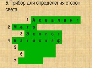 6.Жидкое полезное ископаемое. 1 А к в а л а н г 2 М е т р 3 Э х о л о т 4 Б а