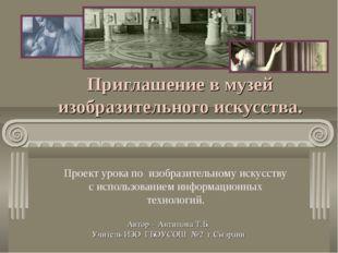 Приглашение в музей изобразительного искусства. Проект урока по изобразительн
