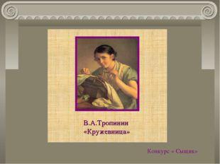 Конкурс « Сыщик» В.А.Тропинин «Кружевница»