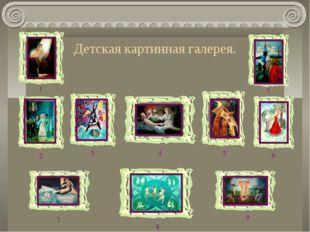 Детская картинная галерея. 1 2 3 4 5 6 7 7 8 9
