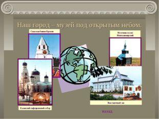 Наш город – музей под открытым небом. назад Казанский кафедральный собор Спас