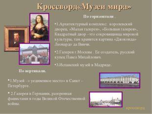 Кроссворд«Музеи мира» По горизонтали . 1.Архитектурный комплекс: королевский