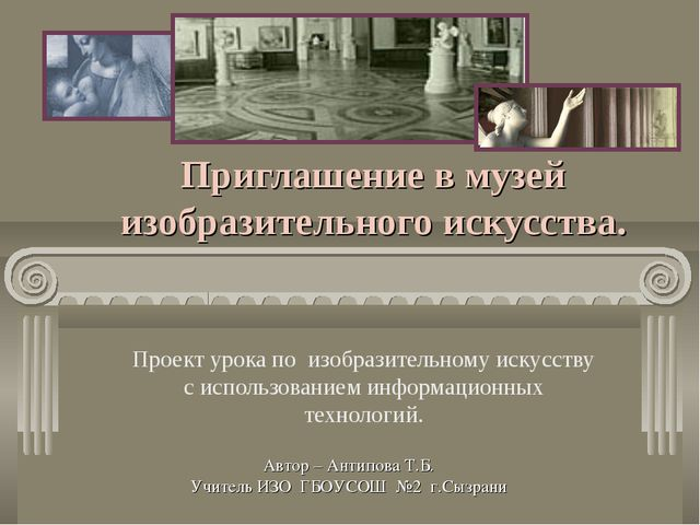 Приглашение в музей изобразительного искусства. Проект урока по изобразительн...